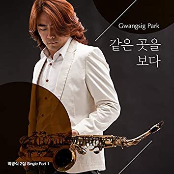 같은 곳을 보다 Seeing the Same Place (Single Version)