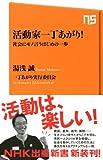 活動家一丁あがり!  社会にモノ言うはじめの一歩 (NHK出版新書)
