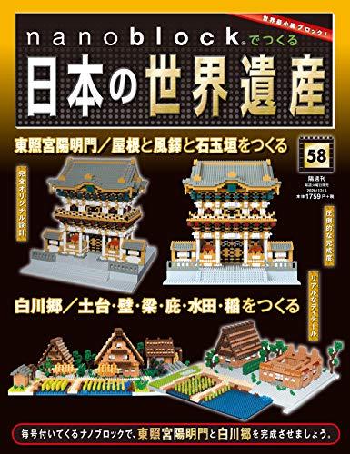 nanoblockでつくる日本の世界遺産 58号 [分冊百科] (パーツ付)