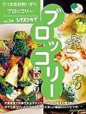 安うま食材使いきり!vol.34 ブロッコリー使いきり!