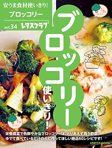 安うま食材使いきり!vol.34 ブロッコリー使いきり! (レタスクラブMOOK)