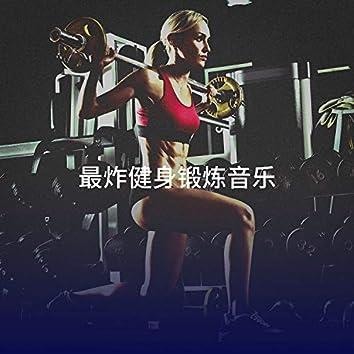 最炸健身锻炼音乐