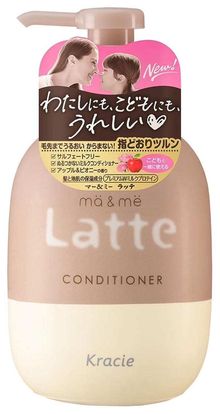 バイオリン無効にする溶けるマー&ミーLatte コンディショナーポンプ490g プレミアムWミルクプロテイン配合(アップル&ピオニーの香り)