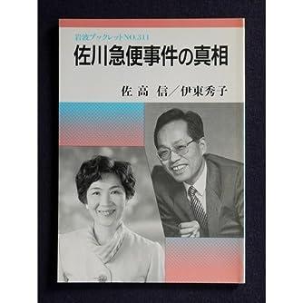 佐川急便事件の真相 (岩波ブックレット)