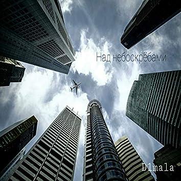 Над небоскрёбами