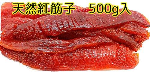 産直丸魚 天然紅鮭 塩筋子 500g入【お買い得な正規品!】 おにぎり、お茶漬け、おかずにどうぞ! 筋子 紅子 べに子 すじこ プライム