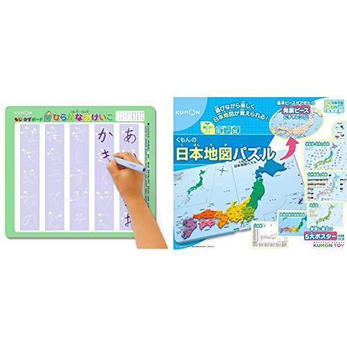 くもん出版 もじ・かずボード 本体サイズ:29.8(w)×26(d)×0.1(h)cm DB-30 & くもんの日本地図パズル PN-32【セット買い】