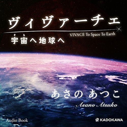 ヴィヴァーチェ 宇宙へ地球へ オーディオブック