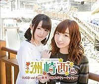 洲崎西 DJCD vol.8~群馬で植木がぐぅ~ぐぅぐぅ~