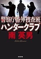 警察庁番外捜査班 ハンタークラブ (光文社文庫)