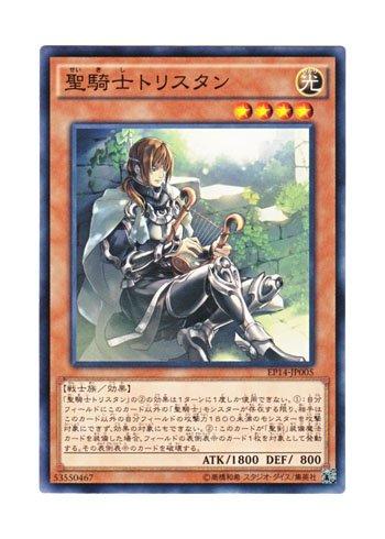 遊戯王 日本語版 EP14-JP005 Noble Knight Drystan 聖騎士トリスタン (ノーマル)