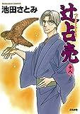 辻占売(十八) (ぶんか社コミックス)