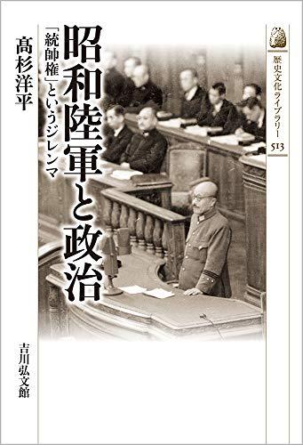 昭和陸軍と政治: 「統帥権」というジレンマ (歴史文化ライブラリー)