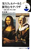 笑うフェルメールと微笑むモナ・リザ: 名画に潜む「笑い」の謎 (小学館101ビジュアル新書)