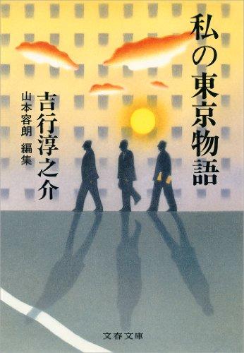 私の東京物語 (文春文庫)