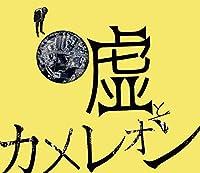 ヲトシアナ <初回限定盤>