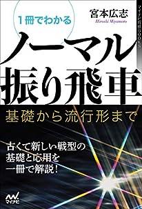 1冊でわかるノーマル振り飛車 ~基礎から流行形まで (マイナビ将棋BOOKS)