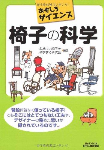 椅子の科学 (おもしろサイエンス)