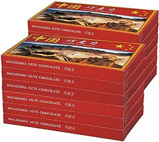 中国 土産 中国 マカデミアナッツチョコレート 12箱セット (海外旅行 中国 お土産)