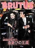 BRUTUS (ブルータス) 1986年 9月1日号 夜遊びの王道