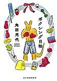 ボクシング日和 (ハルキ文庫)