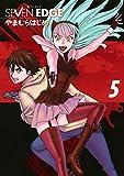 SEVEN EDGE 5 (ホーム社書籍扱コミックス)