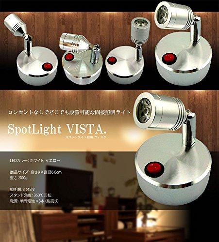 『ZMAYA STAR 間接照明を簡単設置 スポットライト 間接照明 VISTA ヴィスタ 電池式なので配線工事不要 (電球色 イエロー)』のトップ画像