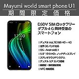 Mayumi U1 5.9型 19:9 HD+ ノッチディスプレイ SIMロックフリースマートフォン DSDV デュアルSIMデュアルVoLTE対応 高性能デュアルカメラ・顔認証機能・指紋認証機能搭載 国内正規品