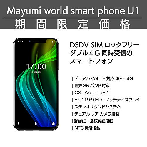 Mayumi U1 5.9型 19:9 HD+ノッチディスプレイ SIMフリースマートフォン DSDV デュアルSIMデュアルVoLTE対応 高性能デュアルカメラ・顔認証機能・指紋認証機能搭載 国内正規品