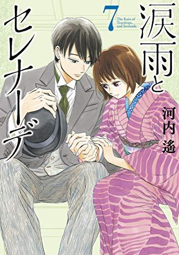 涙雨とセレナーデ(7) (Kissコミックス)