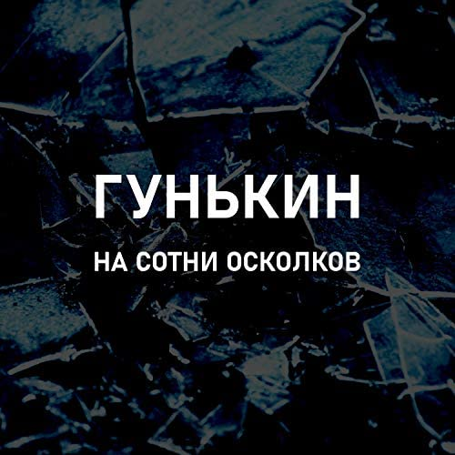 Гунькин