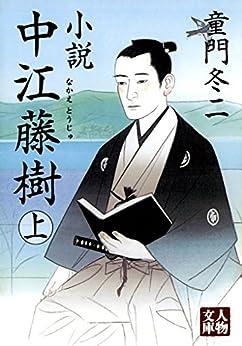 [童門冬二]の小説 中江藤樹〈上〉 (人物文庫)