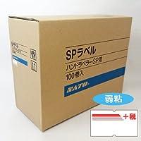 SATO SP用標準ラベル +税(特措法デザイン)/100巻 弱粘