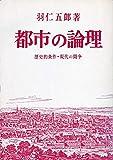 都市の論理―歴史的条件ー現代の闘争 (1968年)