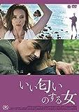 いい匂いのする女[DVD]
