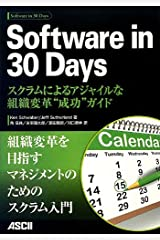 """Software in 30 Days スクラムによるアジャイルな組織変革""""成功""""ガイド 単行本(ソフトカバー)"""