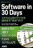"""Software in 30 Days スクラムによるアジャイルな組織変革""""成功""""ガイド"""