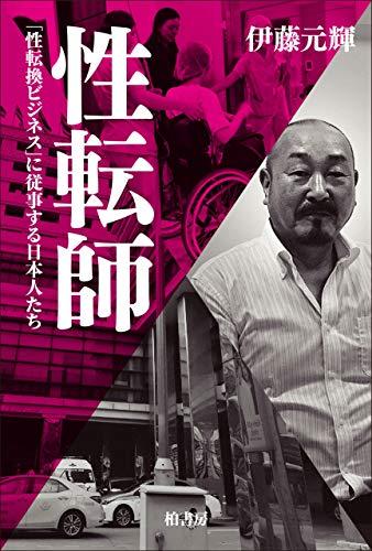 性転師 「性転換ビジネス」に従事する日本人たち