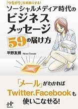 表紙: 「つながり」を武器にする!ソーシャルメディア時代のビジネスメッセージ59の届け方 (Nanaブックス) | 平野 友朗