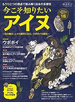 今こそ知りたい アイヌ ~北の縄文、人々の歴史と文化、 ウポポイ の誕生 (時空旅人ベストシリーズ)