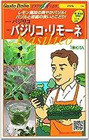 バジル 種子 バジリコ Basilico リモーネ 200粒
