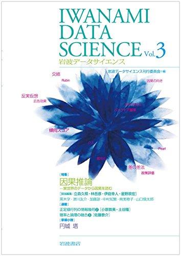 岩波データサイエンス Vol.3