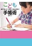 こども手帳術 親子で楽しく!  自主性、自立心が育つ! - 星野けいこ, 浅倉ユキ