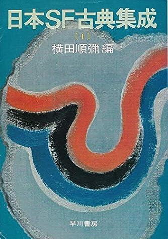 日本SF古典集成 1 (ハヤカワ文庫JA)