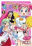 どきどき魔女神判!(1) (チャンピオンREDコミックス)