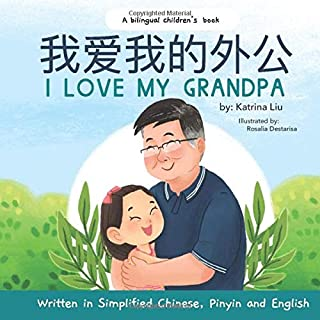I love my grandpa (A bilingual children's book written in Simplified Chinese, Pinyin and English)