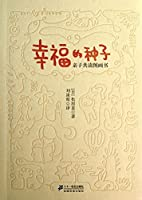 Seeds of happiness(Chinese Edition)