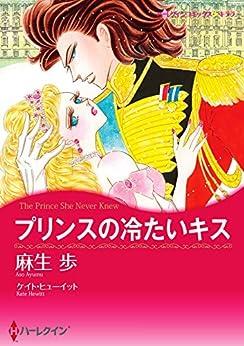 [麻生 歩, ケイト・ヒューイット]のプリンスの冷たいキス ハーレクインコミックス