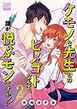 ケモノな先生とのヒメゴトなんて、誰が悦ぶモンですか!!【電子単行本】 2 (プリンセス・コミックス プチプリ)