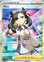 ポケモンカードゲーム剣盾 s4a ハイクラスパック シャイニースターV ポケモン マリィ SR ポケカ サポート トレーナーズカード